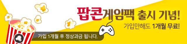 팝콘 게임팩 서비스 신청